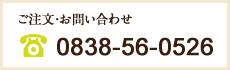 0838-56-0526