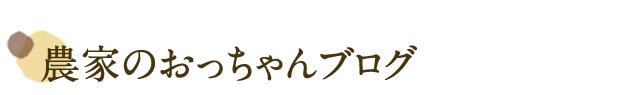 萩市 九郎ヶ里ブログ〜田んぼと人と音楽と